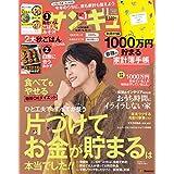 2020年11月号 1000万円貯まる 家計簿手帳 2011・その他とじ込み