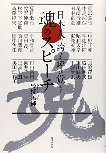 日本人の誇りを呼び覚ます魂のスピーチ