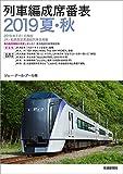 列車編成席番表2019夏・秋