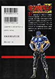 Superman Tag Hen 27 of Kinnikuman II ultimate (Playboy Comics) (2011) ISBN: 4088575210 [Japanese Import]