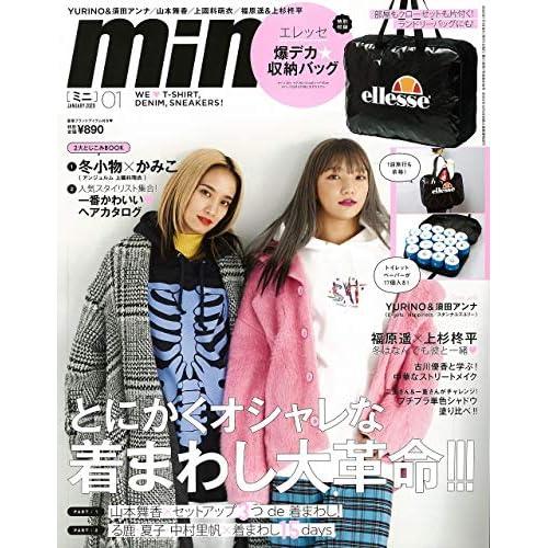 mini 2020年1月号 表紙画像
