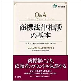 東弁協叢書 Q&A商標法律相談の...