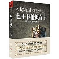 冰与火之歌外传:七王国的骑士