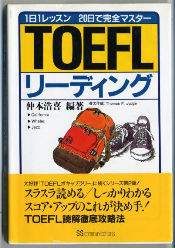 The 20th Full Day Master TOEFL Reading Lesson -1 [Japanese Edition]