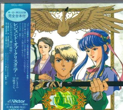 The Legend Of Crystania Soundtrack [Japan Import]
