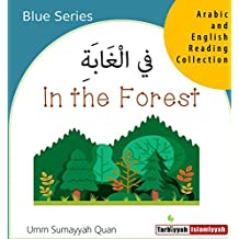 In the forest في الغابة in English and Arabic bilingual/dual language children's picture book (blue series)