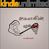 Ammavin valai (Tamil Edition)