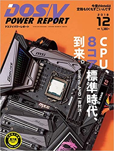 DOS/V POWER REPORT (ドスブイパワーレポート) 2018年12月号, manga, download, free