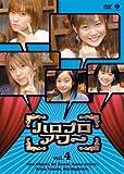 ハロプロアワー Vol.4 [DVD]
