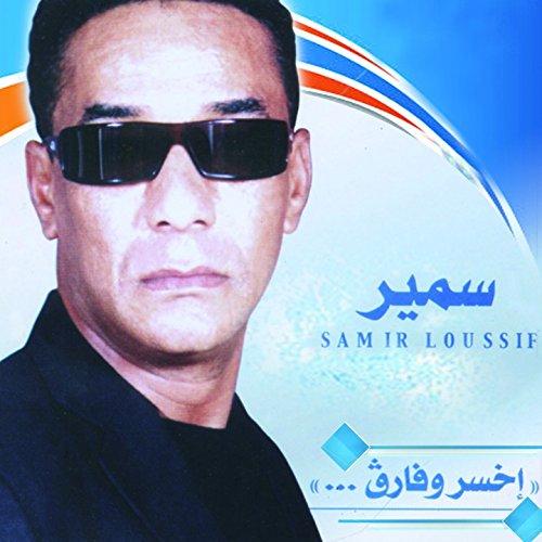 music samir loussif gratuit