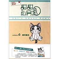 甜甜私房猫6:猫咪集会