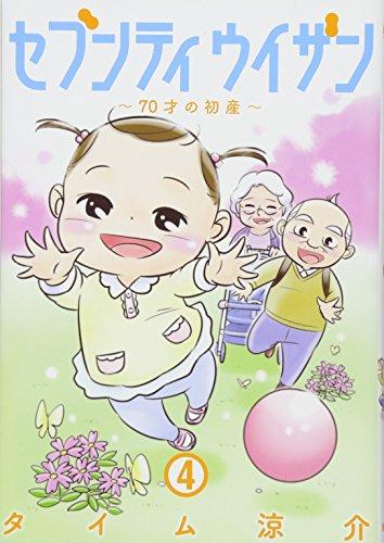 セブンティウイザン (4) (BUNCH COMICS)