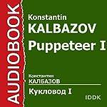 Puppeteer I [Russian Edition] | Konstantin Kalbazov