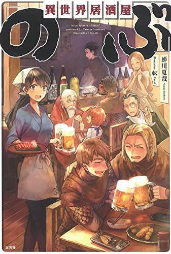異世界居酒屋「のぶ」| 'Isekai Izakaya 'Nobu' (Alternate World Bar 'Nobu') – Originale Light Novel aus der Webseite 'Lasst uns ein Roman Autor werden'