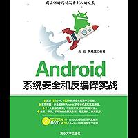 Android系统安全和反编译实战