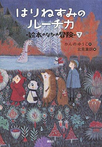 はりねずみのルーチカ  絵本のなかの冒険(下) (わくわくライブラリー)