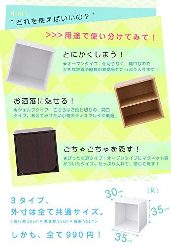 キューブボックスのそれぞれの特徴