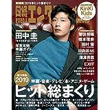 日経エンタテインメント 2020年1月号