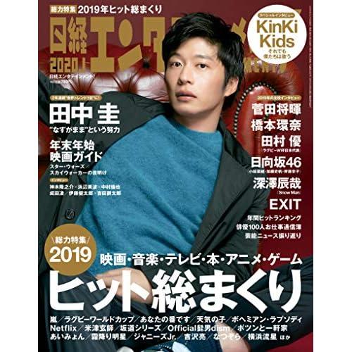 日経エンタテインメント 2020年1月号 表紙画像