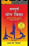 Sampoorna Yog Vidhya (Hindi)
