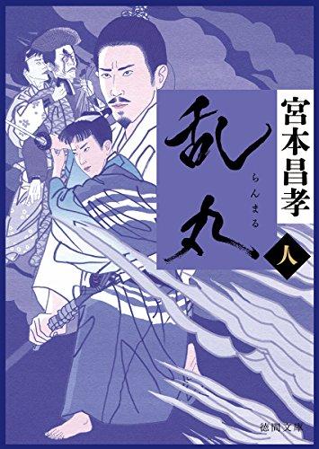 乱丸 人 (徳間文庫)
