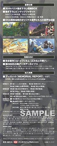 Animation - Mobile Suit Gundam: The 08Th Ms Team Blu-Ray Memorial Box (4BDS) [Japan LTD BD] BCXA-1048