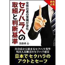 joseishainnoisikigahenka sekuharahenotorikumitohandankijun (Japanese Edition)