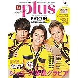 2019年 Vol.34 カバーモデル:KAT-TUN( カトゥーン )グループ