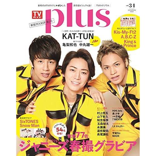 TV ガイド PLUS Vol.34 表紙画像