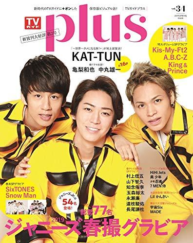 TV ガイド PLUS Vol.34 画像 A