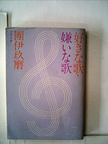 好きな歌・嫌いな歌 (1979年) (文春文庫)