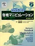 メイトランド 脊椎マニピュレーション 原著第7版 (CD-ROM付)