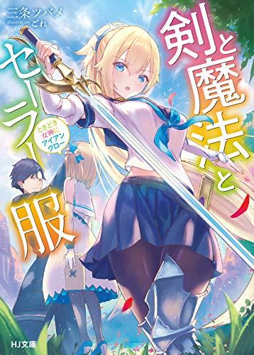 剣と魔法とセーラー服 ~ときどき女神にアイアンクロー~ (HJ文庫)