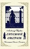 Image of Eugene Onegin - Евгений Онегин (Russian Edition)