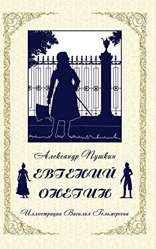 Eugene Onegin - Евгений Онегин (Russian Edition) by The Planet