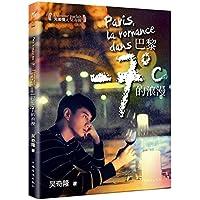 完美情人吴奇隆:巴黎-7℃的浪漫(精美礼盒装)(附视频光盘1张+笔记本1个+巴黎写真明信片7张+海报1张)