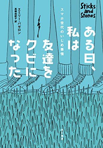 Aru hi watashi wa tomodachi o kubi ni natta : Sumaho sedai no ijime jijo.