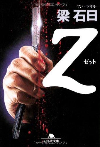 Z (幻冬舎文庫)