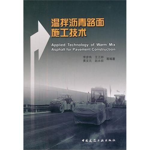 Download Wen Ban asphalt road the noodles start construction technique (Chinese edidion) Pinyin: wen ban li qing lu mian shi gong ji shu PDF