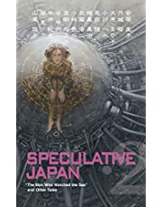 Speculative Japan 2: The Man Who Watched the Sea and Other Tales