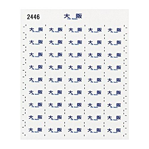 レボリューションファクトリーHOゲージKATO方向幕シール大阪  RLF2446