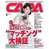 2019年6月号 カバーモデル:小川 紗良( おがわ さら )さん