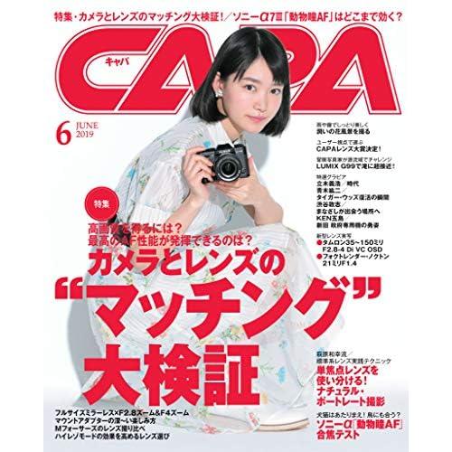 CAPA 2019年6月号 表紙画像