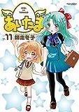 あいたま(11) (アクションコミックス)