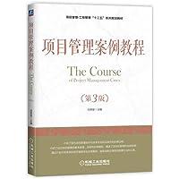 项目管理案例教程(第3版)