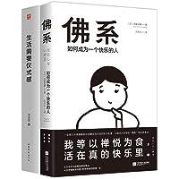 佛系:如何成为一个快乐的人+ 生活需要仪式感 励志套装全2册