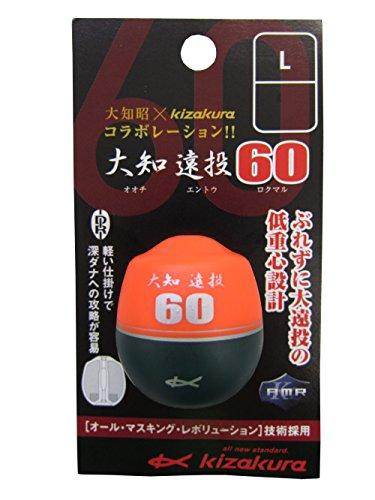 キザクラ(kizakura) 大知モデル 大知遠投60 L 0シブ オレンジの商品画像