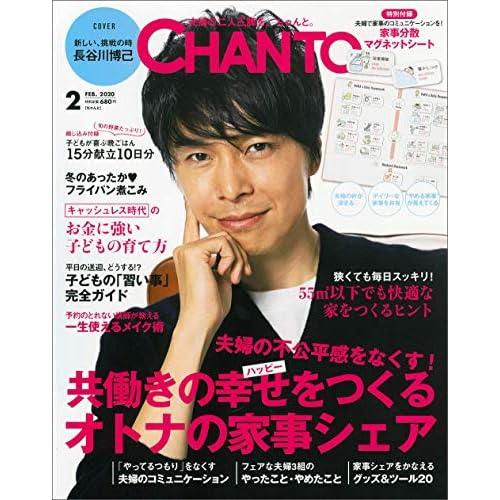 CHANTO 2020年2月号 表紙画像