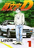 Initial D Vol. 1 (Inisharu D) (in Japanese)