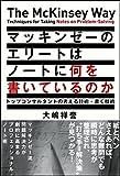 Makkinze no erito wa noto ni nani o kaite iru noka : Toppu konsarutanto no kangaeru gijutsu kaku gijutsu.